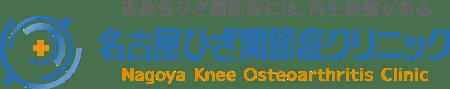 名古屋ひざ関節症クリニック スタッフブログ
